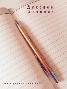 духовен дневник